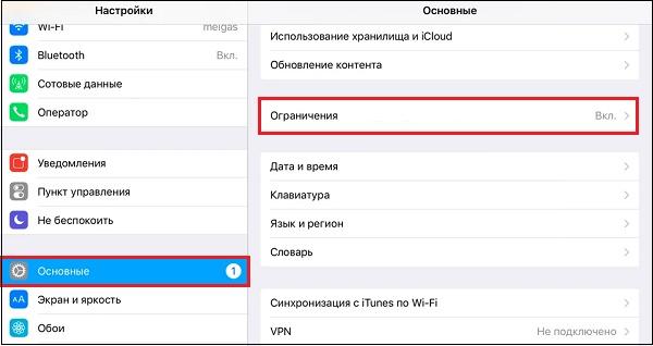 """Опция """"Ограничения"""" в настройках Эпл"""
