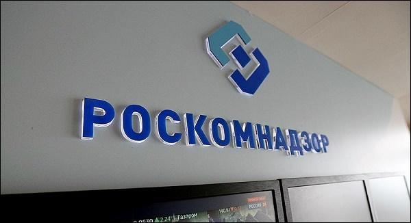 Вывеска Роскомандзор