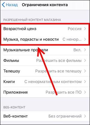 Настройки контента в Эпл