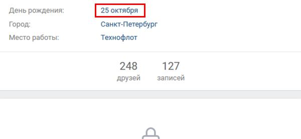 Дата рождения пользователя