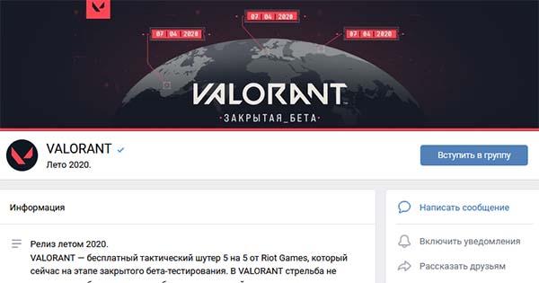 Валорант в ВКонтакте