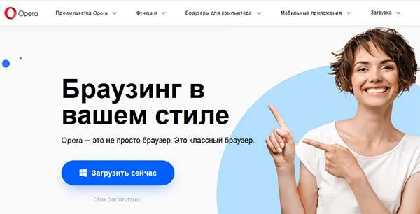 Сайт браузера Opera