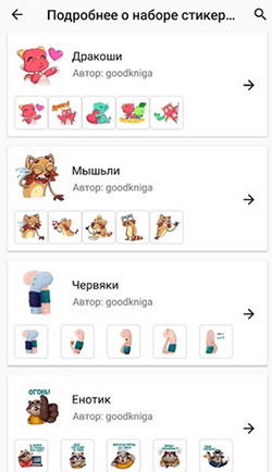 """Приложение """"Русские стикеры"""""""