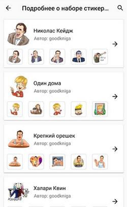 Русские стикеры