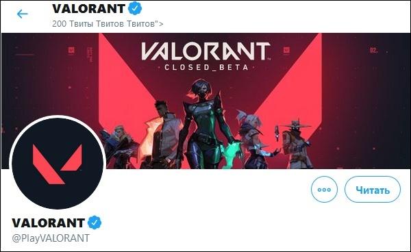 Твиттер Valorant