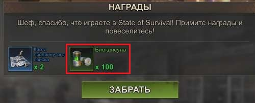 Биокапсула State of Survival
