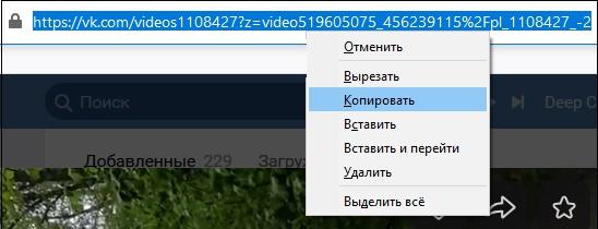 Копирование ссылки на видео в ВК