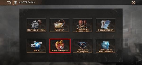 "Опция ""Обмен комплекта"""