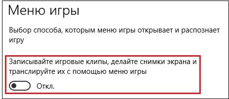 """Опция """"Записывать игровые клипы"""""""