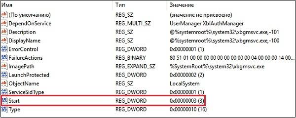 "Параметр ""Start"" в реестре"