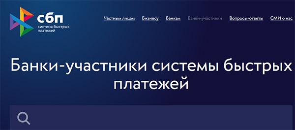 Сайт с банками-участниками