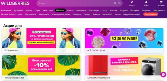 Интернет-магазин Вайлдбериз