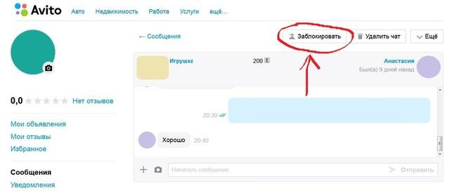 Кнопка Заблокировать на сайте Avito