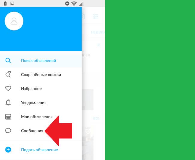 Авито в мобильном приложении
