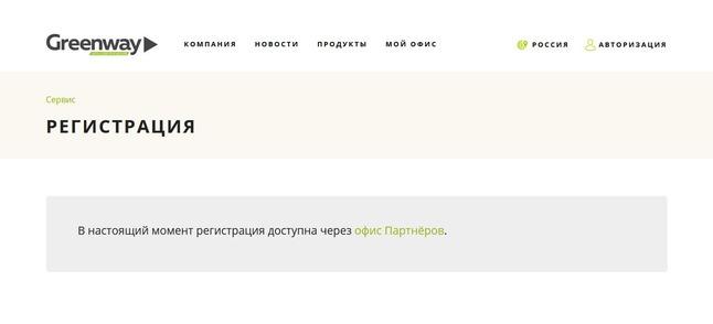Форма регистрации GreenWay