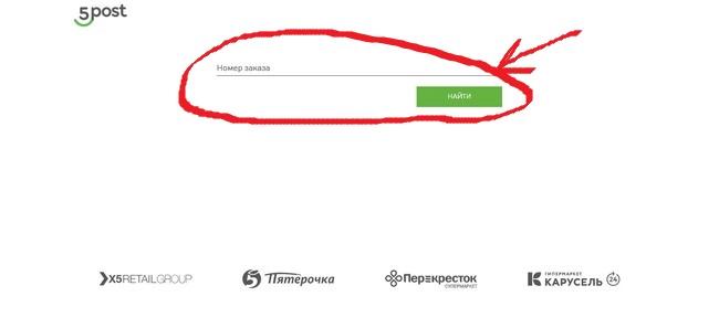 Сайт Fivepost для отслеживания посылок