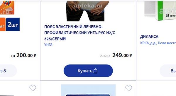 """Нажмите на кнопку """"Купить"""""""