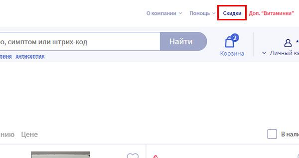 Скидки на Аптека.ру