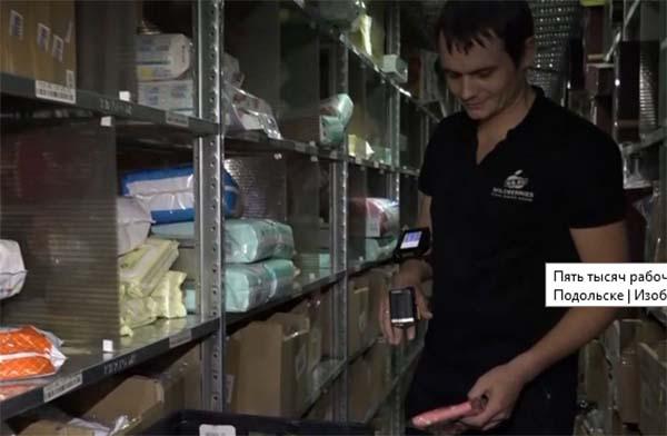 Сотрудник склада