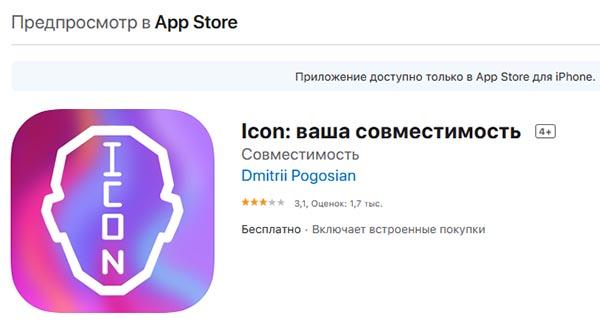 Приложение Icon