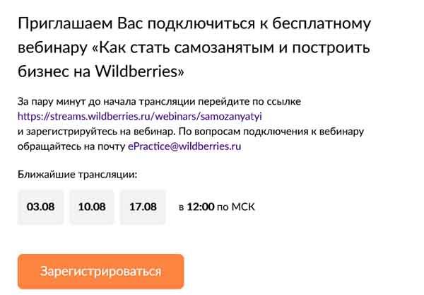 Регистрация на вебинар