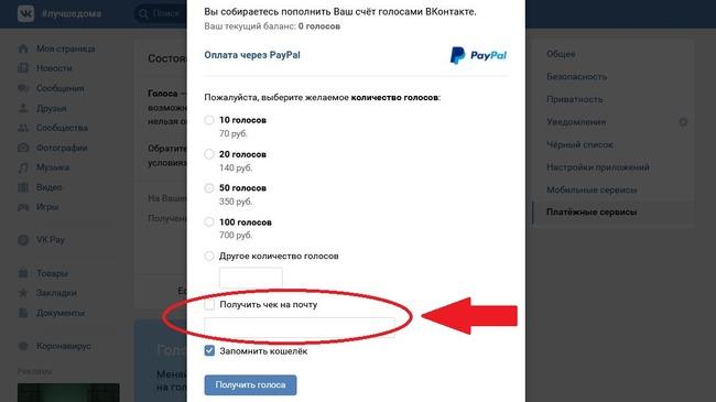 Голоса ВК через PayPal