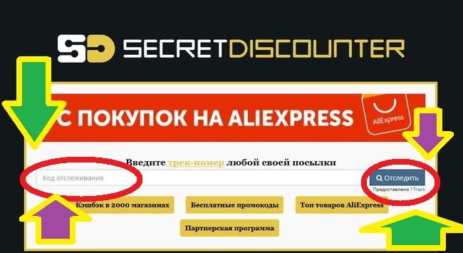 Secret Discounter