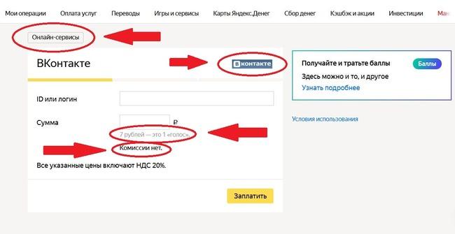 Покупка голосов ВК на Yandex Money