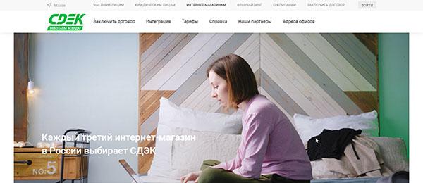 СДЭК - доставщик интернет-магазинов