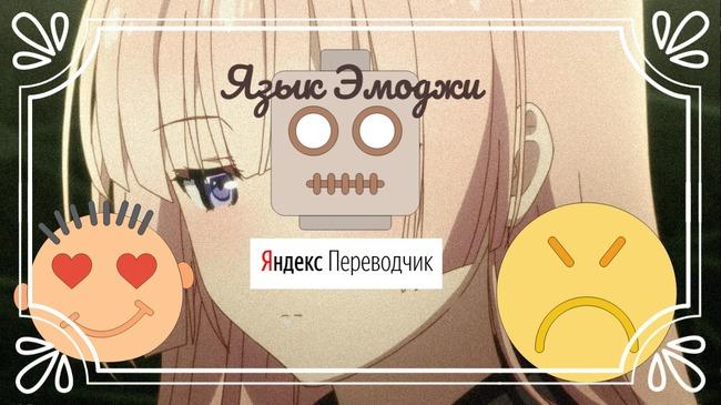 Эмоджи в Яндекс Переводчике