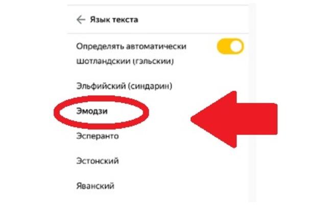 Эмодзи в списке языков