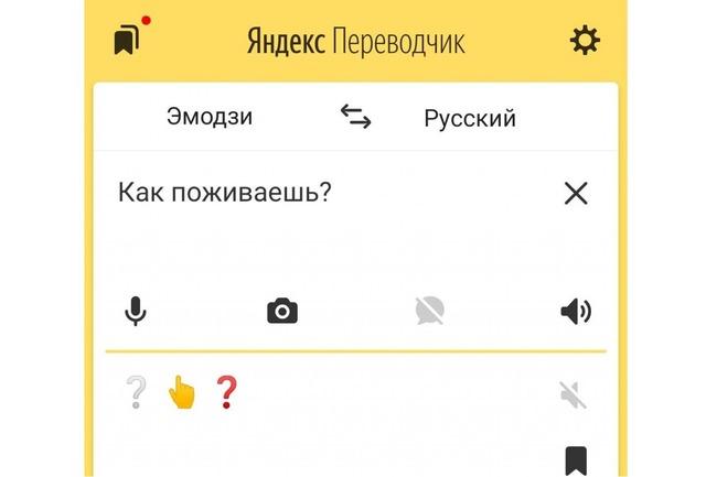 Законченное предложение при переводе с эмодзи на русский