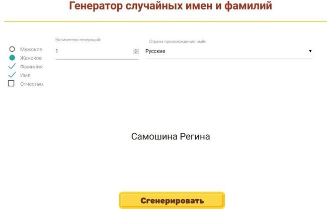 Генератор ников Мерагор