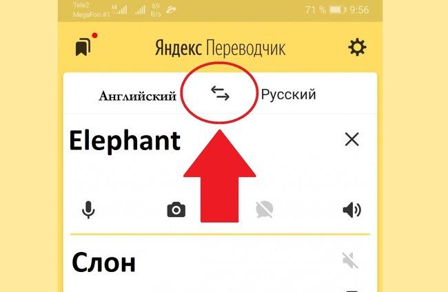 Смена языка на телефоне