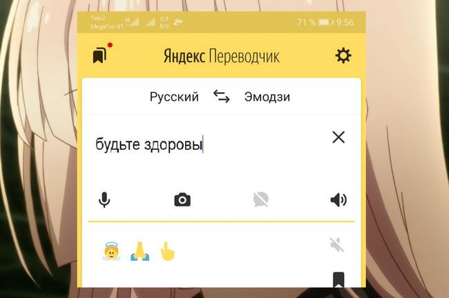 Яндекс Перевод на телефоне
