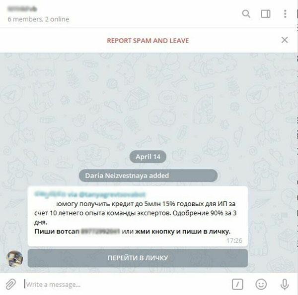 Пример спама в Telegram