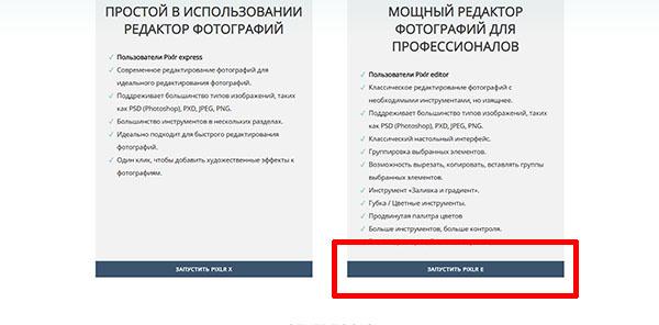 Pixlr E - профессиональный редактор изображений.