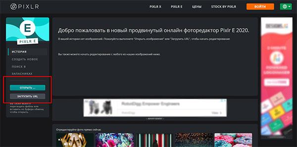 Добавьте картинку в Pixrl из компьютера или интернета.