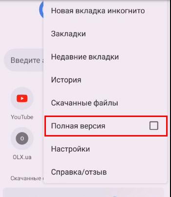 """""""Полная версия"""""""