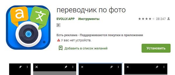 Переводчик по фото в Google Play