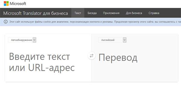 Онлайн-переводчик Microsoft