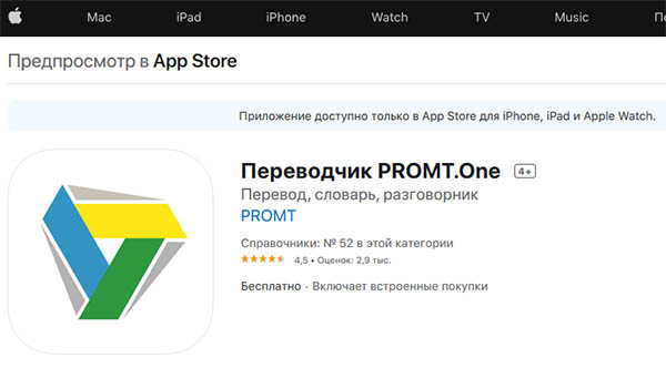 Мобильное приложение Promt в App Store