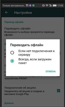 Настройка приложения Promt
