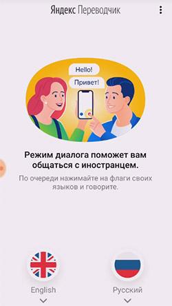 Мобильное приложение Яндекс.Переводчик