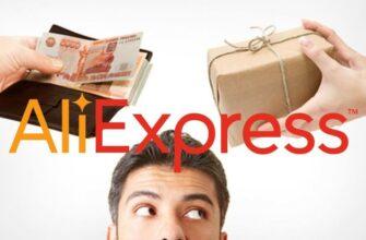 Возврат на AliExpress