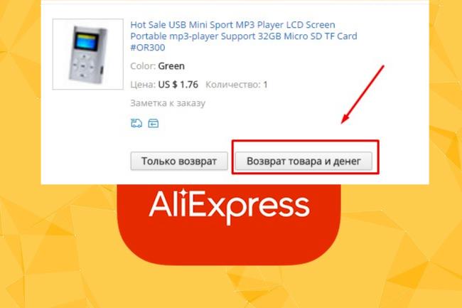Возврат товара и денег на AliExpress
