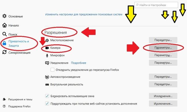 Параметры в Firefox
