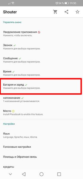 Уведомления Батарея и заряд