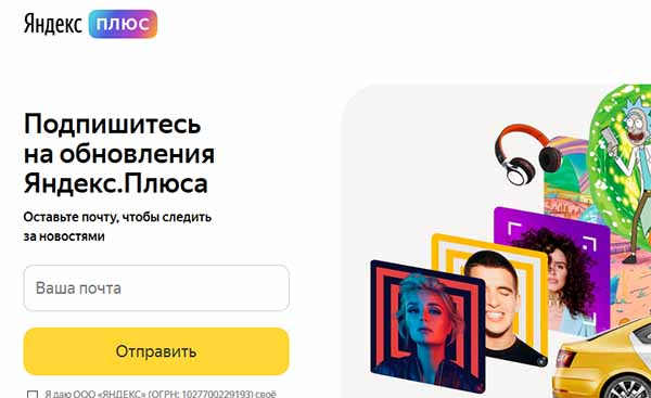 Страница Яндекс.Плюс