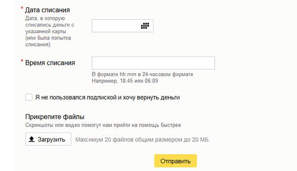Форма обращения в поддержку Яндекс